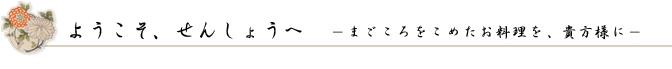 ようこそ 京都 せんしょうへ