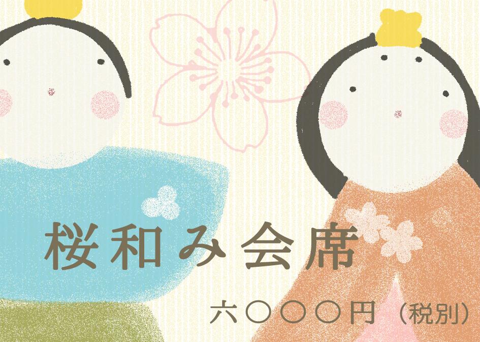 3月上旬~4月下旬開催予定『桜和み会席』6,000円(税別)の3月バージョンです。