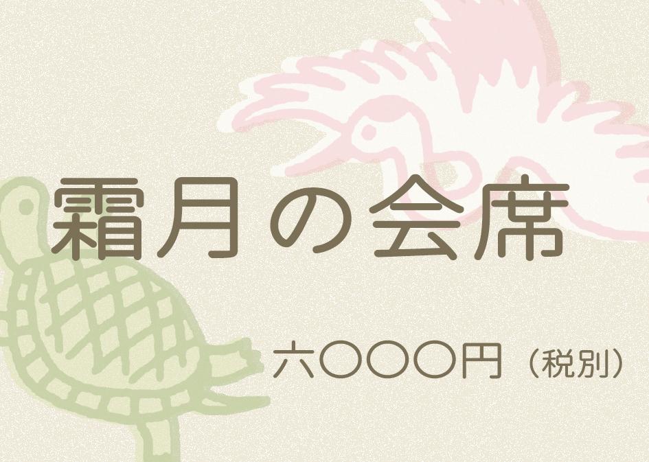霜月はこんな感じ、6,000円(税別)季節の会席コース。