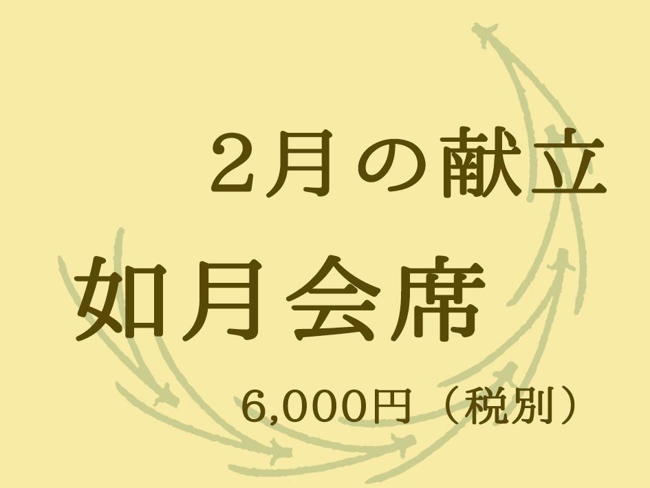 きさらぎ会席6,000円(税別)!