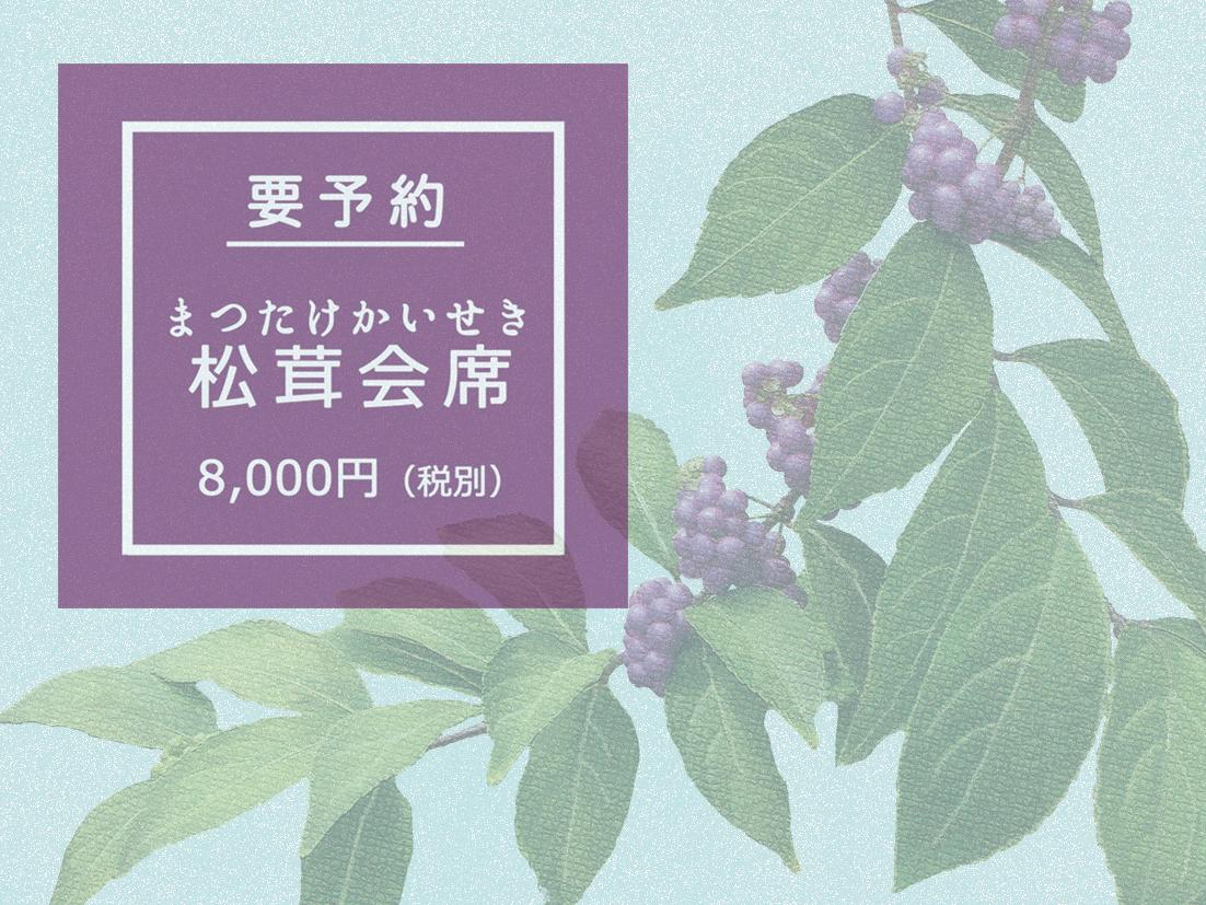 松茸尽くしの『松茸会席』9月上旬~10月中頃 、要予約のお取り扱いとなります!(お値段に変動有りです、予約時にお問い合わせ下さいませ。)