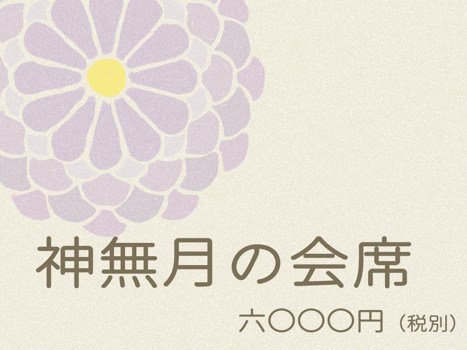 十六夜会席は終了いたしました、今月の季節の6,000円(税別)コースは神無月会席となります。
