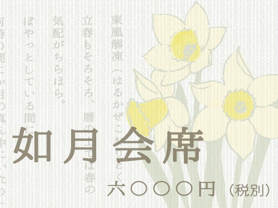 如月の季節の会席6,000円(税別)コース。