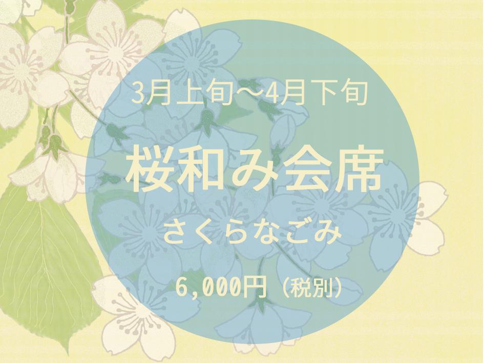 三月の上旬から4月下旬までの春の限定会席。期間中は献立は月替わりで変更いたします。