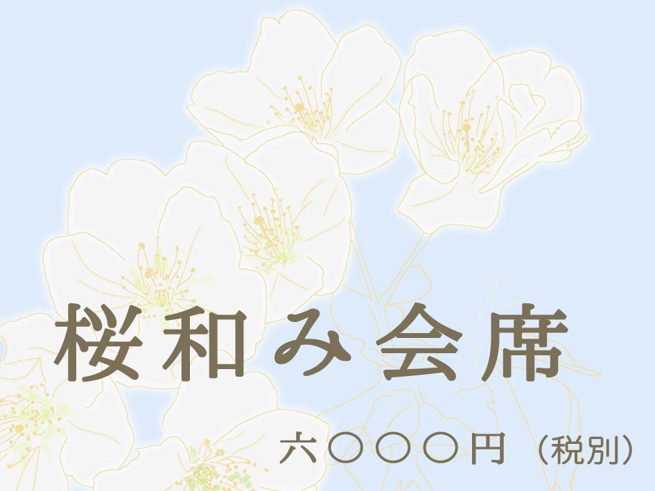 4月の『桜和み会席』6,000円(税別)です。