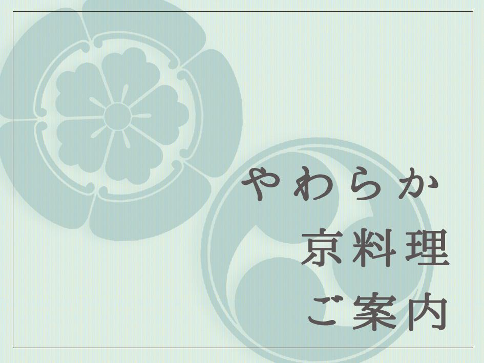 やわらか京料理バナー(規約ご案内)