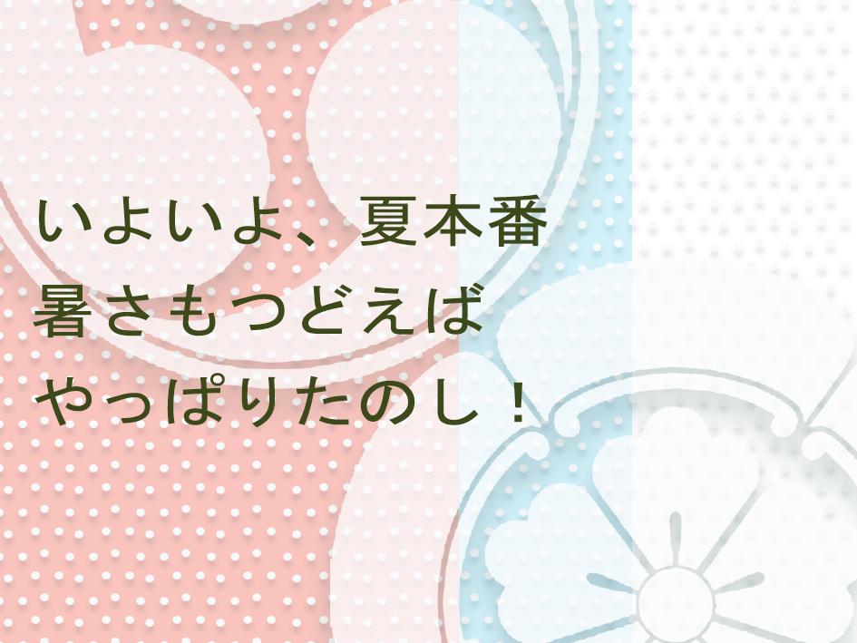 初夏の宴会ぷらん(一部のぷらんは6月より値上げとなります、ご了承下さい。)