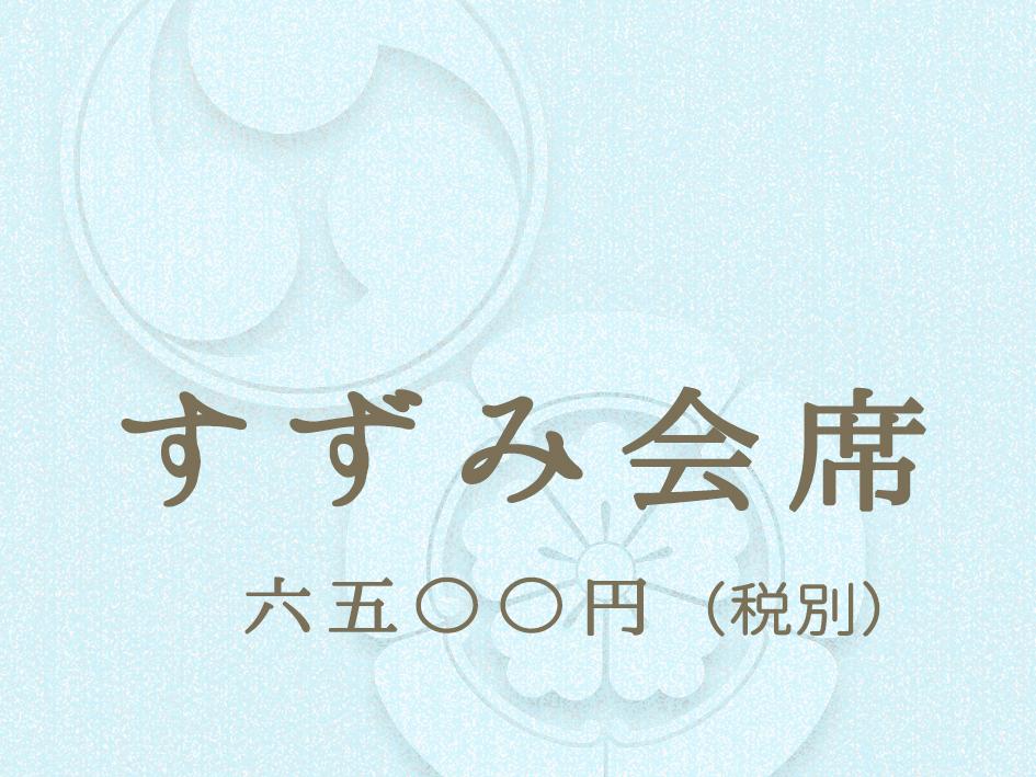 すずみ会席6,500円(税別)!