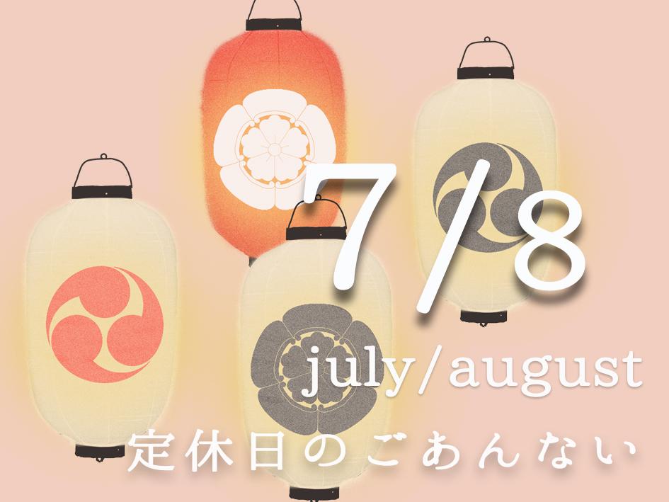 働き方改革の一環で6月より火・水の2日間定休となります!よろしくお願いします。