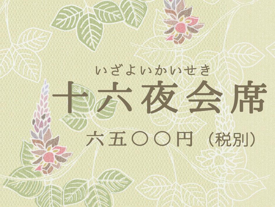 十六夜会席6,500円(税別)!