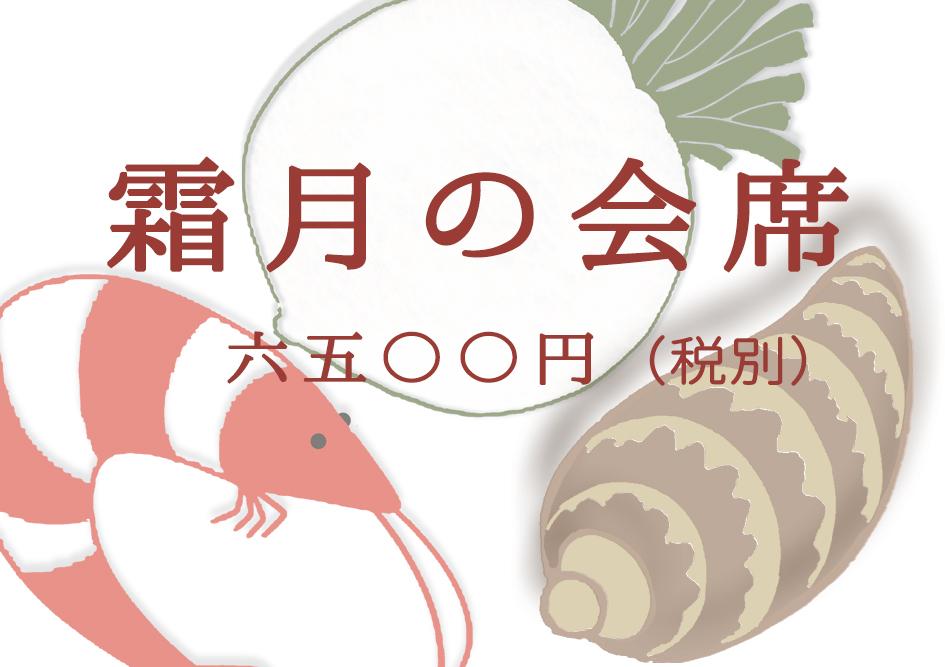 霜月の会席6,500円(税別)!