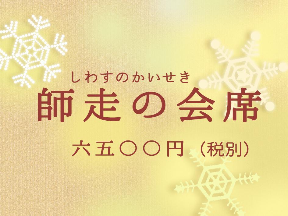 師走の会席6,500円(税別)!