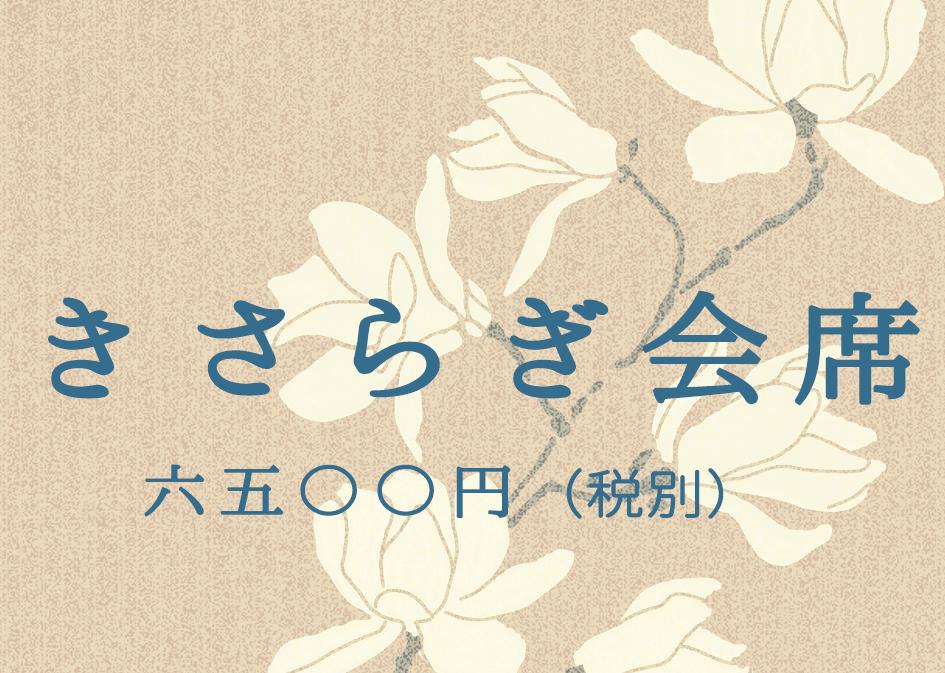 如月の会席6,500円(税別)!