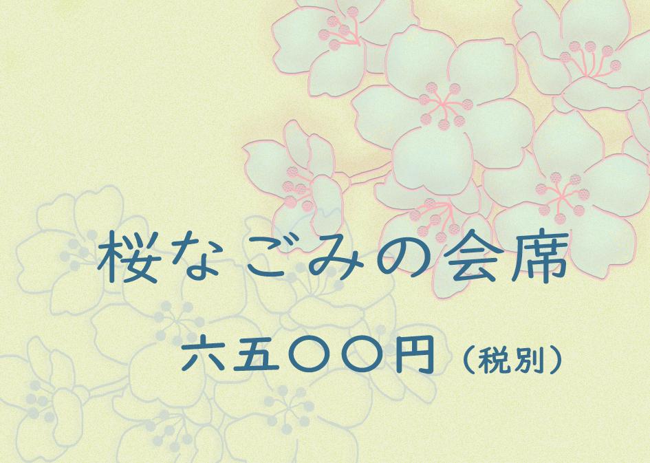 桜和の会席6,500円(税別)!